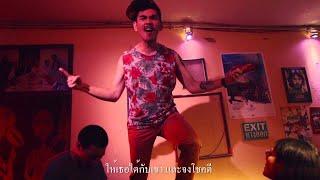 getlinkyoutube.com-สงกรานต์ - ใจนักเลง (Ost. รักหมดแก้ว Love On The Rocks) [Official MV]