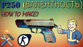 getlinkyoutube.com-Как сделать пистолет р250 (валентность)своими руками!!!