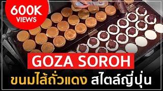 getlinkyoutube.com-GOZA SOROH ขนมไส้ถั่วแดง สไตล์ญี่ปุ่น หอมกรุ่นอย่าบอกใคร