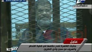 بالفيديو  لحظة الحكم بالاعدام على مرسي في قضية اقتحام والهروب من سجن وادي النطرون المتهم