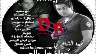 getlinkyoutube.com-محمود الشاعري  الشوك ذابحني