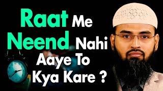 Raat Me Neend Nahi Aaye To Koun Sa Wazifa Ya Dua Padhe By Adv. Faiz Syed