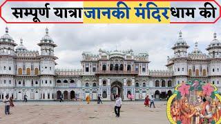 getlinkyoutube.com-Nepal tour, Janakpur Holy Tour 2017, Janakpur Dham tour, Kathmandu to Janakpur, Ram Sita Janakpur