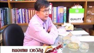 getlinkyoutube.com-สัมภาษณ์คุณหมอเทพ เรื่องการทำหน้าอกประตูน้ำโพลีคลินิค