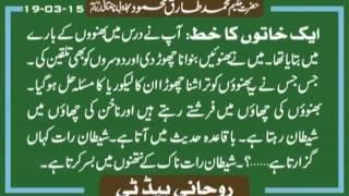Rohani Bed Tea Hakeem Tariq Mehmmod Ubqari
