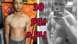 getlinkyoutube.com-تحول جسمى فى 30 يوم والمدرب 18 سنة !! | #تحديات قبل وبعد