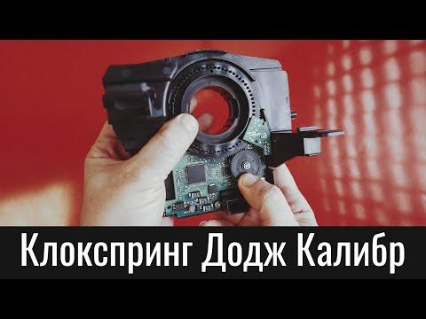 Подрулевой шлейф Додж Калибр (клокспринг) – как выставить датчик угла поворота руля
