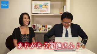 ありがとう籠池さん! 秋吉聡子 倉山満 【チャンネルくらら】