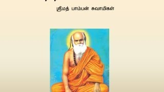 getlinkyoutube.com-Pamban Swamigal - Potri Vinappam (போற்றி விண்ணப்பம்) - Murugan Devotional Song