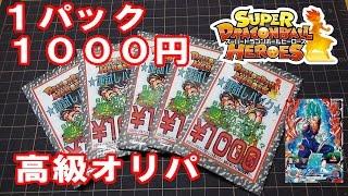 「SDBH」高級1,000円 オリパ 5,000円分購入してみた ☆4GET
