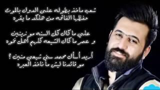 getlinkyoutube.com-الشاعر علي المحمداوي   مو طائفي