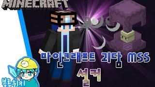 [블루위키] 1.9의 새로운 몹 셜커 괴담! 마인크래프트 괴담 MSS (Minecraft Strange Story)