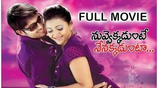 getlinkyoutube.com-Telugu Movies 2015 Full Length Movies || Nuvvekkadunte Nenakkadunta || Uday Kiran, Sweta Basu Prasad