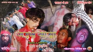 getlinkyoutube.com-Otriptto Atta (অতৃপ্ত আত্মা) Bangla Horror Natok 720p HD