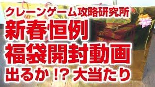getlinkyoutube.com-UFOキャッチャー【出るか!?大当たり】新春恒例福袋開封編