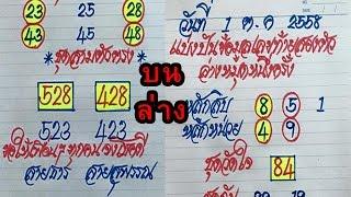 getlinkyoutube.com-หวยสายธาร สายสุพรรณ งวดวันที่ 1/10/58 (ครบชุด บน-ล่าง)