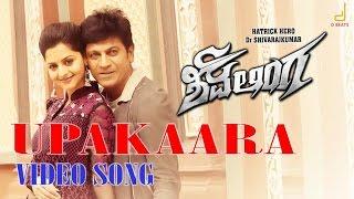 Shivalinga - Upakaara Song Video | Dr. Shivarajkumar, Vedika | V Harikrishna, Suresh Arts