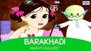 getlinkyoutube.com-Jaduchi Balwadi - Barakhadi in Marathi  | Marathi alphabets for children