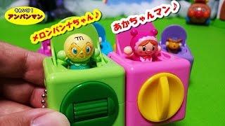 getlinkyoutube.com-アンパンマン アニメ❤おもちゃ ガチャガチャdeあかちゃんマン+メロンパンナちゃんAnpanman Toys Animation