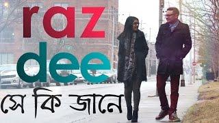 getlinkyoutube.com-Raz Dee : Shey Ki Janey | OFFICIAL MUSIC VIDEO (HD) | BANGLA R&B | With English Sub