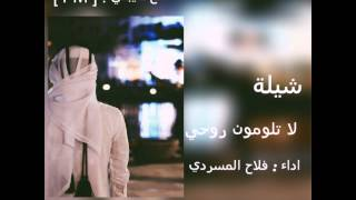 getlinkyoutube.com-شيلة - لا تلومون روحي - اداء : فلاح المسردي