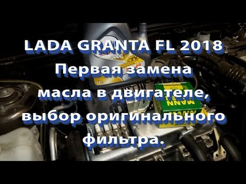 LADA GRANTA FL 2018 Первая замена масла в двигателе