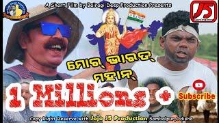MOR BHARAT MAHAN Jogesh Jojo(Tihar Secial EP-1) Copyright reserved with Jojo J5 Production