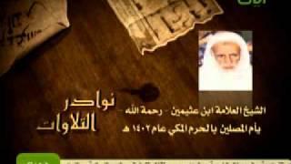 getlinkyoutube.com-نادر ابن عثيمين يأم المصلين في الحرم المكي 1402