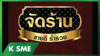 """getlinkyoutube.com-[3/4] หลักเบื้องต้นการจัดหน้าร้าน (SME Webinar หัวข้อ """"ปรับฮวงจุ้ยรับธุรกิจเฮง"""")"""