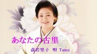 getlinkyoutube.com-あなたの古里 森若里子 唄 Tamu