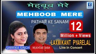 Mehboob Mere | Conducted by Sh.Pyarelalji | Sarrika Singh & Mukhtar Shah