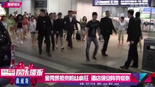 getlinkyoutube.com-김수현 Kim Soo Hyun at Beijing airport by normal exit 140804