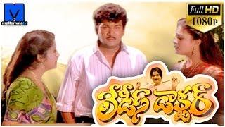 getlinkyoutube.com-Ladies Doctor (1996) - Telugu HD Full Length Movie || Rajendra Prasad | Vineetha | Keerthana