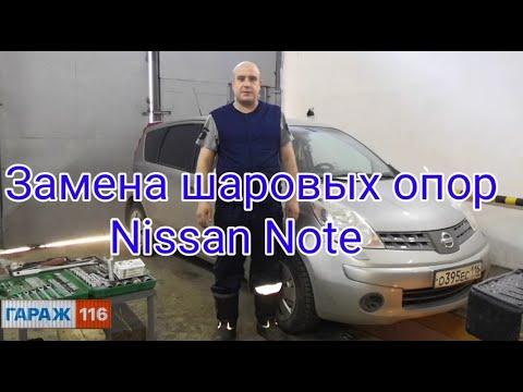 Замена шаровых Nissan Note, ремонт рублёвых рычагов