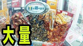 getlinkyoutube.com-ビッグバーチョコUFOキャッチャー1000円でいくら得できる?