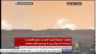 لحظة قصف طائرات عاصفة الحزم لمخازن الأسلحة في فج عطان بصنعاء