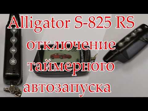 Alligator S 825 RS отключение таймерного автозапуска двигателя