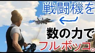 【GTA5 実況】 戦闘機を数の力(ミニガン&スナイパー)でフルボッコにしましたw - グランドセフトオート5 GTA Vオンライン