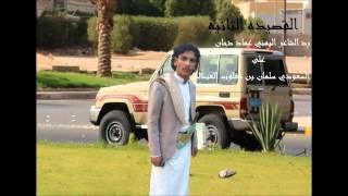 getlinkyoutube.com-القصيده الثانيه لشاعر عماد دحان   الرد على السعودي سلمان بن مغلوب العبدلي