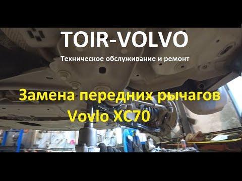 Где находятся у Вольво V70 передние стойки