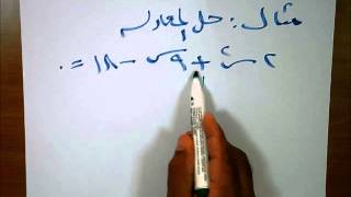 getlinkyoutube.com-رياضيات : حل المعادلات التربيعية على الصورة  أس + ب س + جــ = 0 أ لا يساوي 1