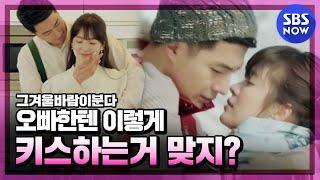 getlinkyoutube.com-SBS [그겨울바람이분다] - 알콩달콩한 두남매~♥