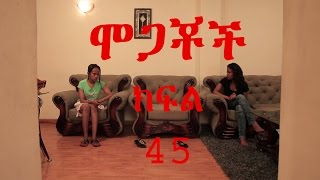 mogachoch Drama part 45