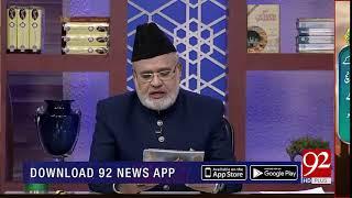 Quote : Hazrat Umar Farooq (RA) | 4 Dec 2018 | Subh e Noor | 92NewsHD