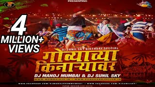 Govyachya Kinaryav DJ Manoj Mumbai DJ Sunil Sky UT    Marathi Beatz