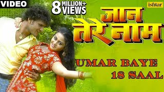 getlinkyoutube.com-Umar Baye 18 Saal Full Video Song | Jaan Tere Naam | Khesari Lal Yadav | Hot Tanushree Chaterjee