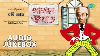 Bengali Comedy by Rabi Gosh & Party | Bengali Comedy Sketches | Audio Jukebox