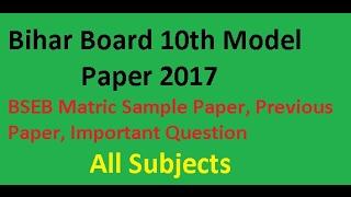 Bihar Board 10th Model Paper 2017, BSEB Matric Sample Paper