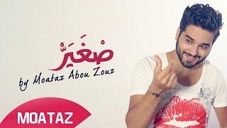 Moataz Abou Zouz - Sghayar (Exclusive Lyric Clip) | (معتز أبو الزوز - صغير (حصرياً