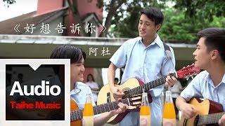 getlinkyoutube.com-阿杜【好想告訴你】官方完整版 MV(新謠電視劇《起飛》主題曲)